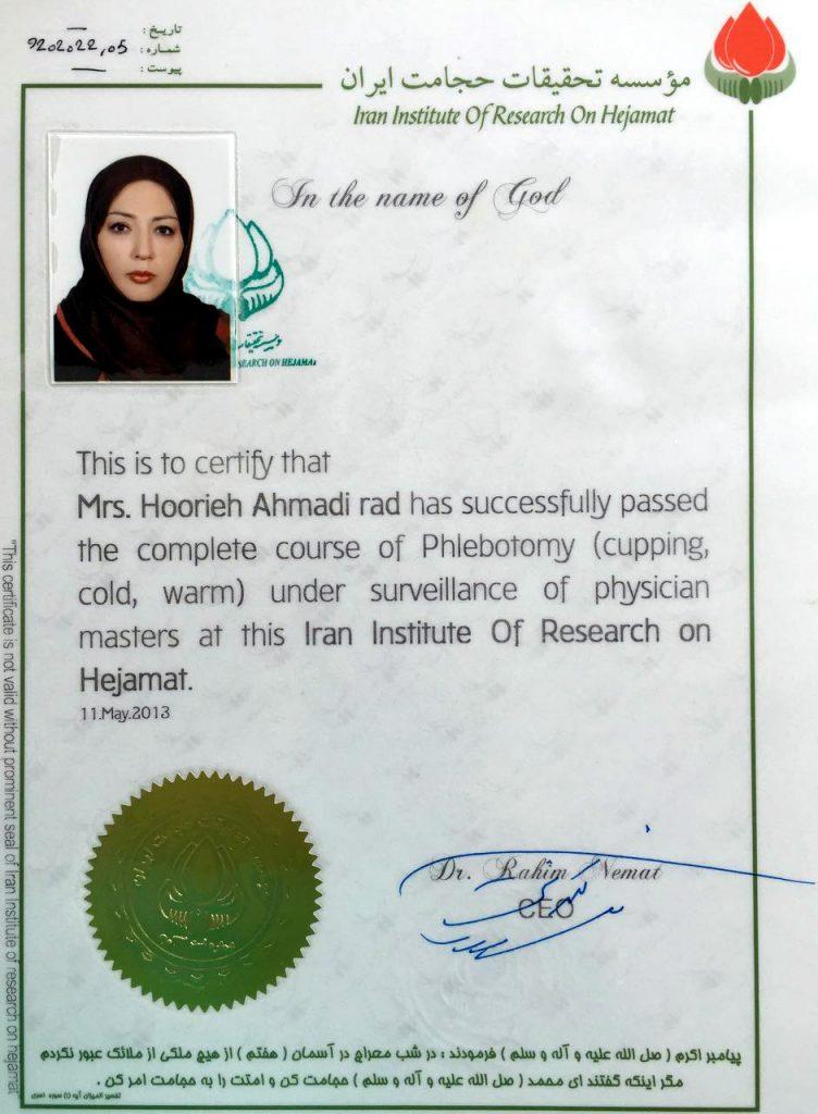 دکتر حوريه احمدى راد